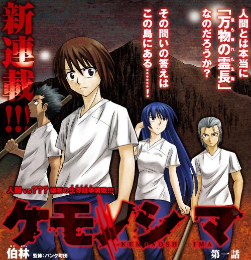 月刊コミックフラッパー ケモノシマ