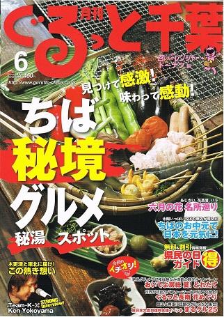本日発売の『ぐるっと千葉』にて、ラーメンゴルジが紹介されてます♪イメージ1