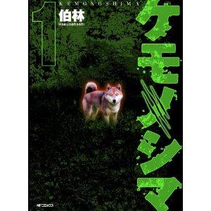 大将監修の『ケモノシマ』が単行本として発売開始。イメージ1