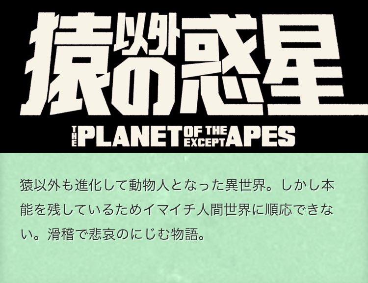 猿以外の惑星
