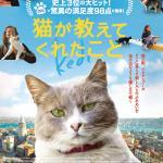 映画「猫が教えてくれたこと」トークイベントのご案内♪