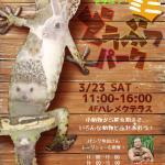 パンク町田トークショーのご案内。イメージ