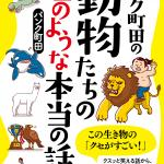 新刊のご案内!!イメージ