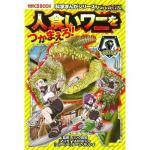 朝日新聞出版 『バトル・ブレイブス 人食いワニをつかまえろ! (科学まんがシリーズ9)』3/5発売