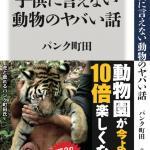 パンク町田新刊のご案内。イメージ