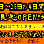 秋のらー麺ゴルジ 限定OPEN